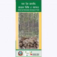 वन ऐन प्रवर्तन्, शासन बिधी र ब्यापार (Forest Law Enforcement, Governance and Trade)